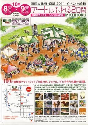 2011京北町イベント国文祭.jpg