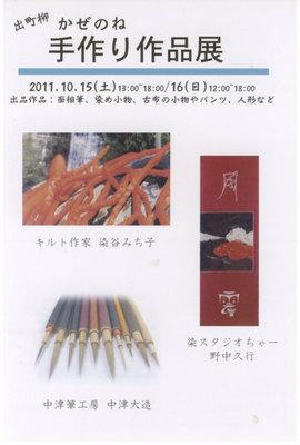 かぜのね手作り作品展・.jpg