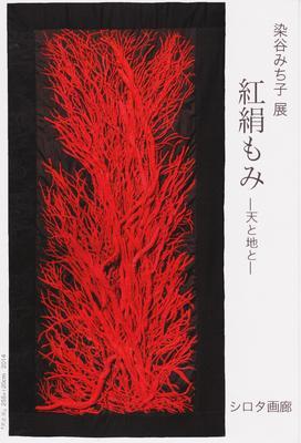 シロタ画廊2014,10,.jpeg