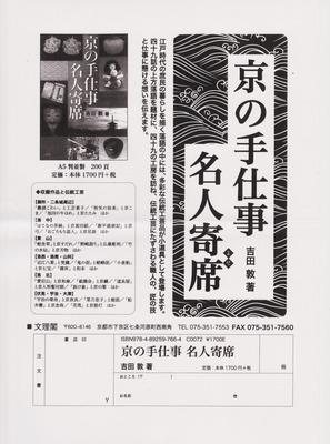 京の手仕事 プリント.jpg