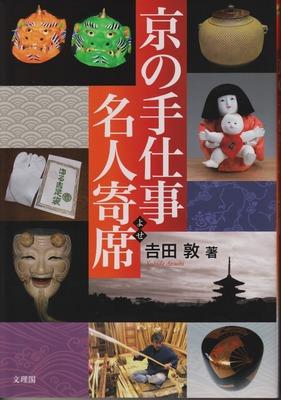 京の手仕事 表紙.jpg