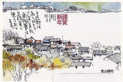 宮山博司、2013年賀.jpg