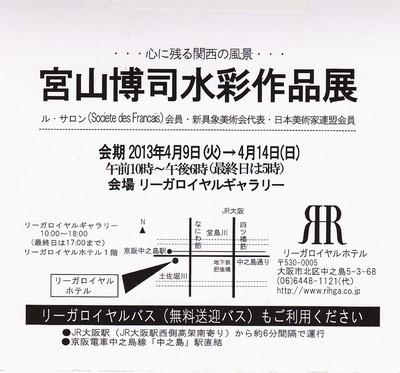 宮山博司、作品展案内.jpg