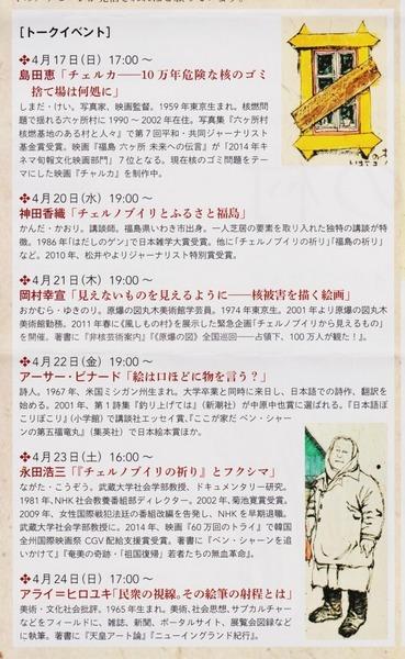 風しもの村16'イベント.jpeg.jpg