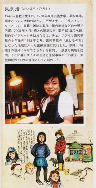 風しもの村16'プロフィール.jpeg.jpg