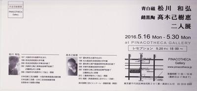 2016高木�C.jpg