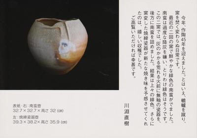 2019'11月 川淵直樹 陶展2.jpg