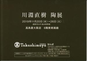2019'11月 川淵直樹 陶展4.jpg