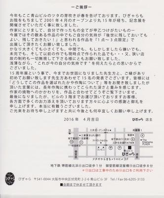 びぎゃら '16 �A.jpg