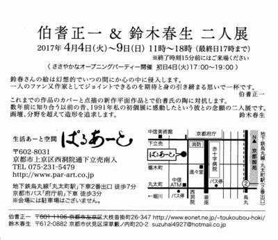 ほうき、鈴木二人展案内.jpg