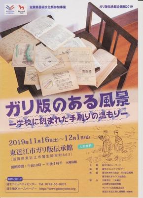 ガリ版作家 水口奈津子 1.jpg