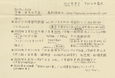 ガリ版作家 水口奈津子 5.jpeg.jpeg