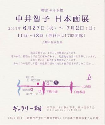 中井'17 �A.jpg