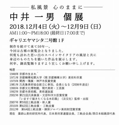 中井一男個展案内1.jpeg.jpg