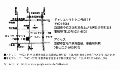 中井一男個展案内2.jpeg.jpg