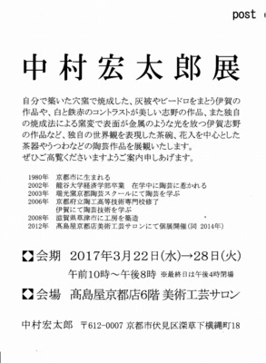 中村宏太郎 陶展案内.jpeg.jpg