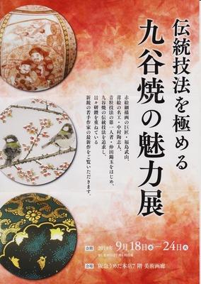 九谷焼の魅力展.jpg