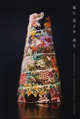 亀江道子展.jpg