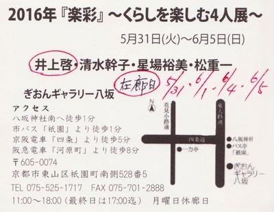井上啓 樂彩4人展おもて.jpeg.jpg