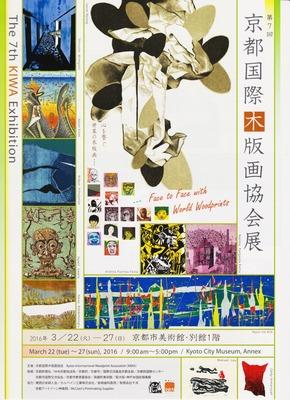 京都国際木版画協会点.jpg