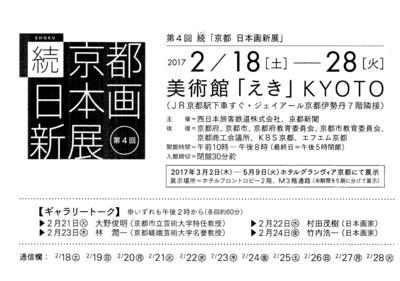 京都日本画新展場所.jpeg.jpeg