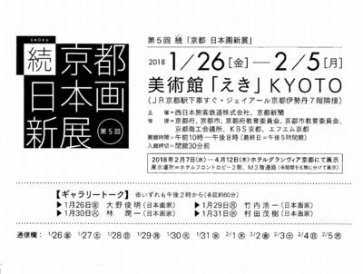京都日本画新展案内.jpeg.jpg