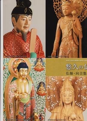 仏像彫刻 向吉悠睦.jpg