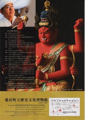 仏像彫刻 向吉悠睦.案内.2.jpg