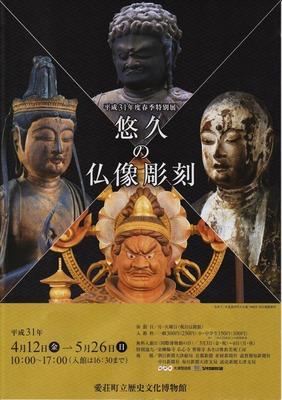仏像彫刻 向吉悠睦.j案内.jpg
