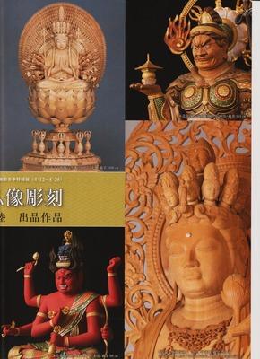 仏像彫刻 向吉悠睦 2.jpeg.jpg
