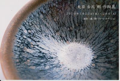 古川 剛 作陶展2020.jpg
