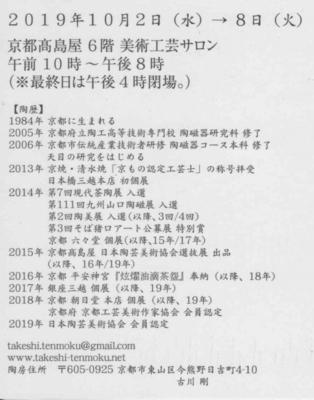 古川 剛 作陶展案内 - コピー.jpg