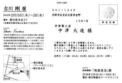 古川剛展 宛名2018`2月.jpeg.jpeg