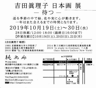 吉田眞理子 日本画展 案内.jpeg.jpg