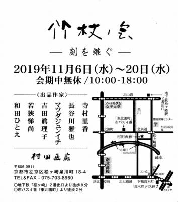 吉田眞理子・竹杖の会.案内.jpg