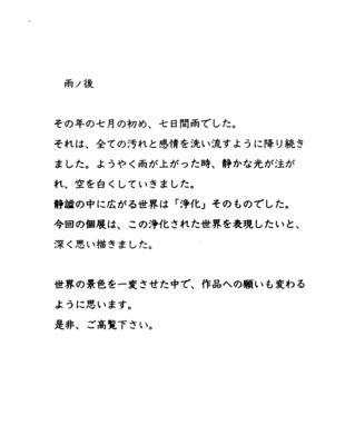 吉田真理子日本画 言葉.jpeg
