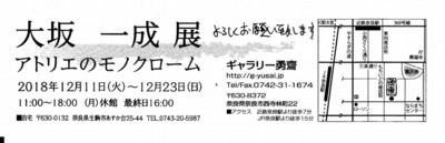 大坂一成展案内.jpeg.jpg