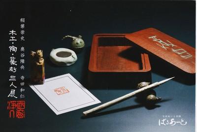 奥谷三人展.jpg