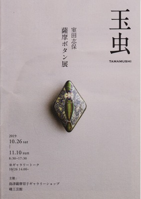 室田志保 薩摩ボタン展1.jpg