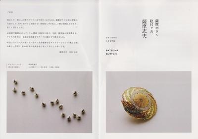 室田志保 薩摩ボタン展2.jpg