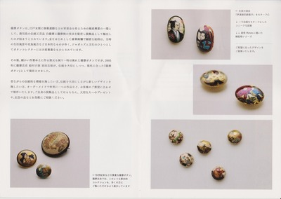 室田志保 薩摩ボタン展3.jpg