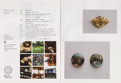 室田志保 薩摩ボタン展4.jpg