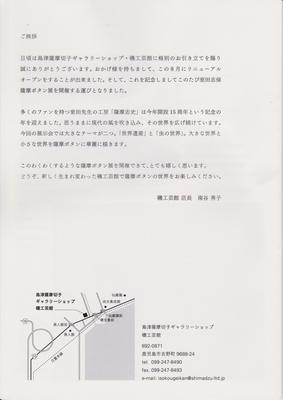 室田志保 薩摩ボタン展5.jpg