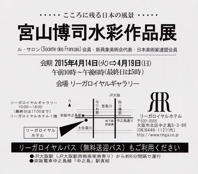 宮山さん場所.jpg