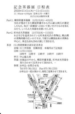 川口美術 25周年日程 .jpeg.jpeg