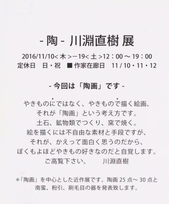 川淵直樹2016-11月文字.jpeg.jpeg - コピー (2).jpg