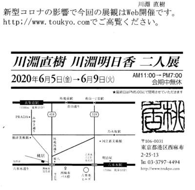 川淵直樹二人展案内 (2).jpeg