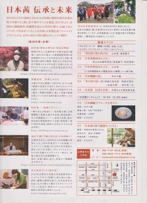 日本茜 伝承と未来 展2.jpg