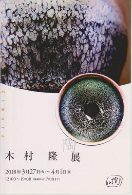 木村 隆 展 2018'0327.jpg