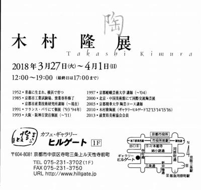 木村 隆 展 案内 2018'0327.jpeg.jpg